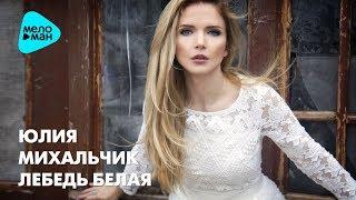 Юлия Михальчик  - Лебедь белая  Лучшие песни  2017