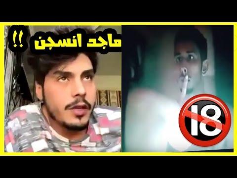 #ماجد_العنزي انسجن ! , فهد البتيري يمثل مشهد إباحي !