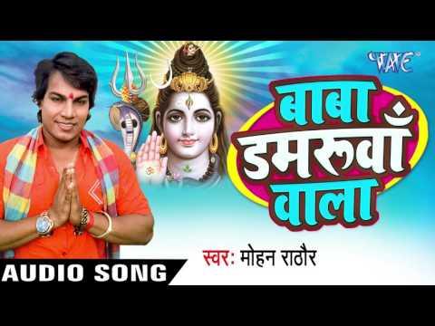 हिलतिया टुटाही मडैया - Baba Damruwa Wala   Mohan Rathod   Bhojpuri Kanwar Bhajan