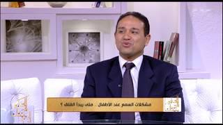 الحكيم في بيتك   د. محمد قطب يكشف مراحل تطور السمع عند الأطفال