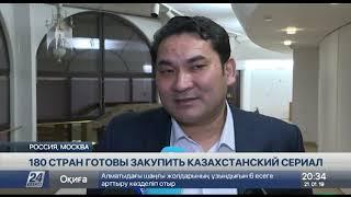 180 стран готовы закупить казахстанский сериал