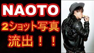 【噂の】三代目J Soul BrothersNAOTO高橋メアリージュンとのツーショッ...