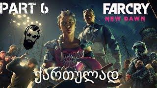 Far Cry New Dawn ქართულად ნაწილი 6 ანრისთან ერთად