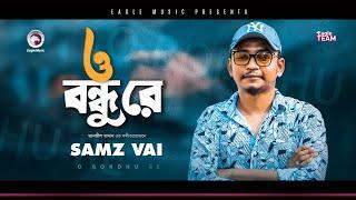 Samz Vai   O Bondhu Re   ও বন্ধু রে   Bengali Song   2020   Bangla Gaan