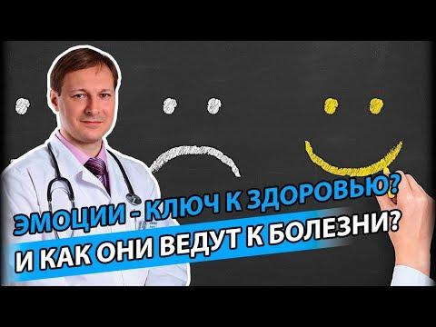 ЭМОЦИИ - КЛЮЧ К ЗДОРОВЬЮ