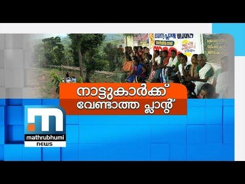 CPM Supports Waste Management Plant In Peringamala| Mathrubhumi News
