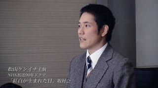 松山ケンイチ主演 NHK放送90年ドラマ 『紅白が生まれた日』 【放送予定...