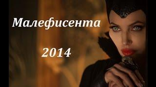 Малефисента 2014, фильмы 2014