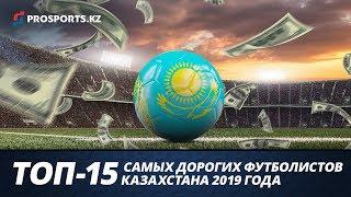 ТОП 15 САМЫХ ДОРОГИХ КАЗАХСТАНСКИХ ФУТБОЛИСТОВ 2019 ГОДА