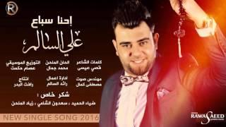 علي السالم - احنا سباع / Audio