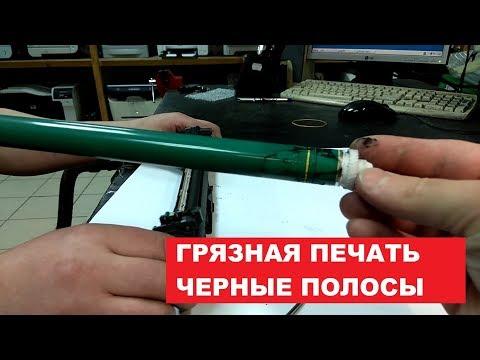 Как очистить барабан картриджа лазерного принтера