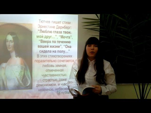 Изображение предпросмотра прочтения – ДианаЩербакова читает произведение «Она сидела наполу…» Ф.И.Тютчева