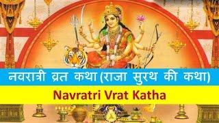 Navratri Vrat Katha - नवरात्री व्रत कथा (राजा सुरथ की कथा)