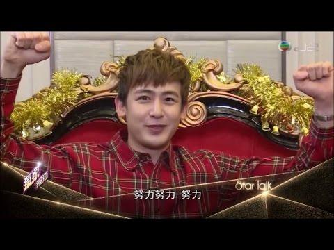 170107 Star Talk Interview with 2PM Nichkhun《 TVB Ent. News Report 》
