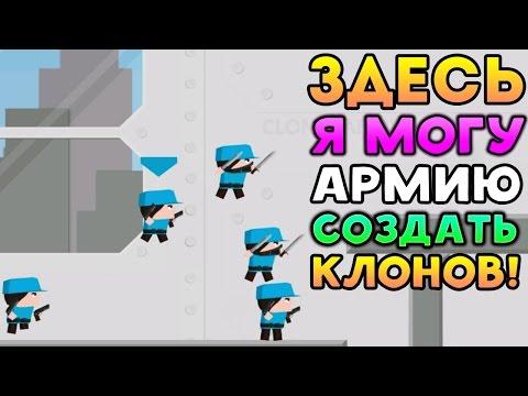 ЗДЕСЬ Я МОГУ СОЗДАТЬ АРМИЮ КЛОНОВ! - Clone Armies