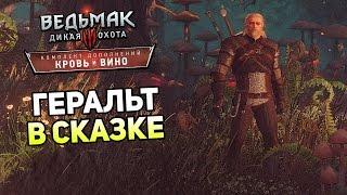 Ведьмак 3: Кровь и Вино Прохождение На Русском #9 — ГЕРАЛЬТ В СКАЗКЕ