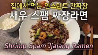 (라면매니아) #새우스팸짜장라면, #ShripmSpamJjajang, #짜왕건면, #짜파게티, #희한한짜장라면, #라면먹방, #라면맛있게끓이기, #KoreanRamen, #간짜장