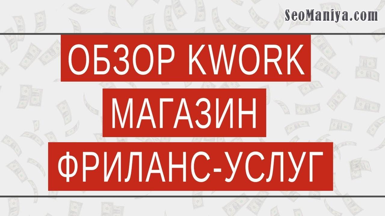 285e4d2a0f9b Обзор KWORK - магазин фриланс-услуг - YouTube