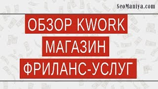 Обзор KWORK - магазин фриланс-услуг