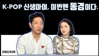 여러분이 추천해주신 동경 리액션 | GF's reaction to Yearning | 박효신 Park Hyoshin |국제커플 interracial couple AMWF