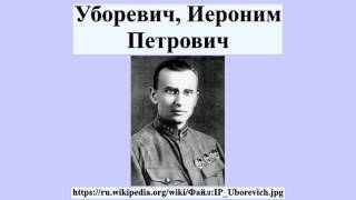 Уборевич, Иероним Петрович