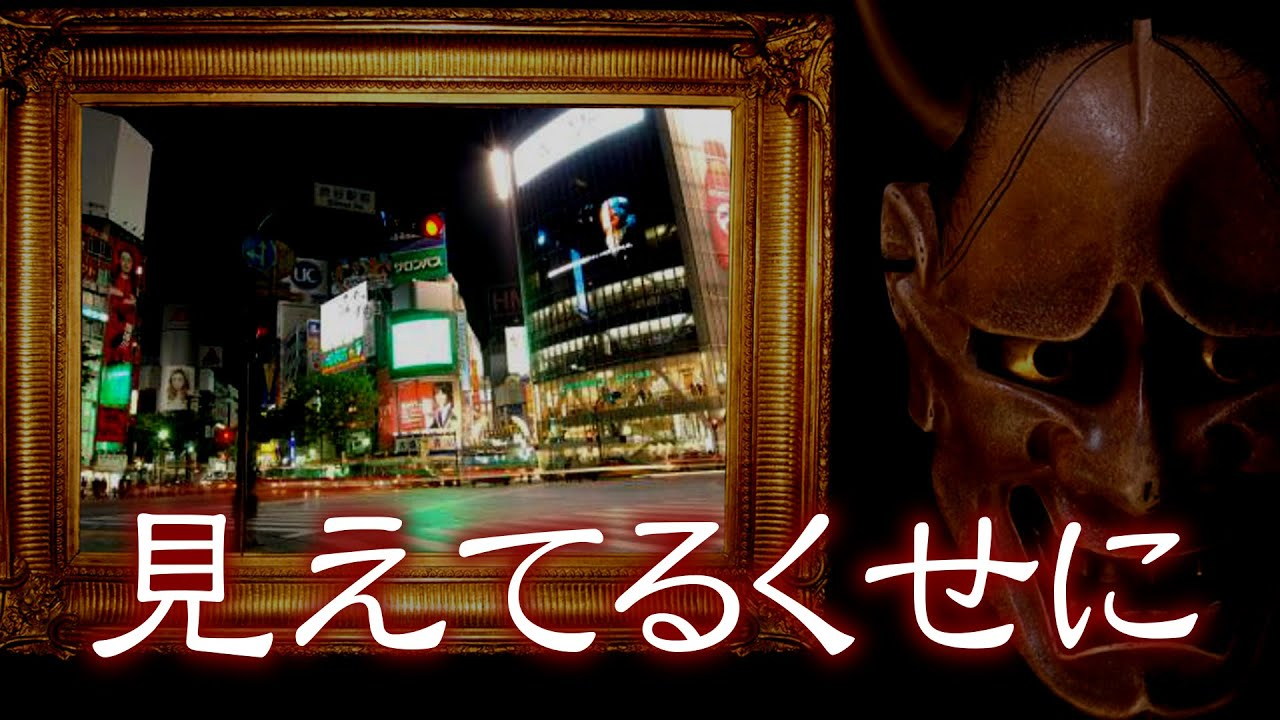 【都市伝説】見えてるくせに【閲覧注意】恐怖の都市伝説 ...