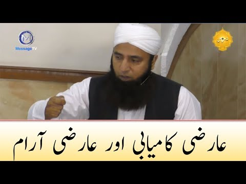 Temporary Success and Temporary Comfort Saeed Anwar | MessageTv عارضی کامیابی اور عارضی آرام from YouTube · Duration:  2 minutes 24 seconds