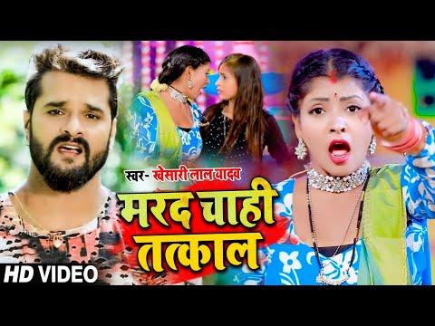 HD Video - Khesari Lal Yadav - मरद चाही तत्काल - Marad Chahi