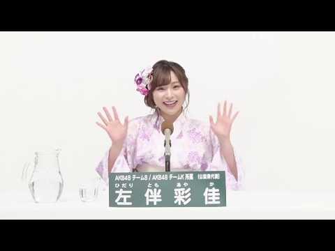 AKB48 Team 8 / AKB48 Team K  左伴 彩佳 (AYAKA HIDARITOMO)