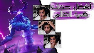 Fortnite | أسرع واحد في العالم يقتل الوحش!!!!!