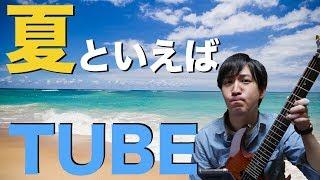 【夏を待ちきれなくて-TUBE】これは名曲!ギターかっこいいぞ!みんなで弾こう!
