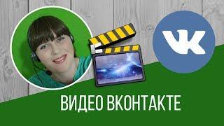 Как увеличить количество просмотров видео ВКонтакте в 10 раз. Запись трансляции ВК
