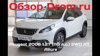 Peugeot 2008 2017 1.2 T (110 л. с.) 2WD AT Allure - відеоогляд