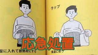東京防災〈購入⇨http://amzn.to/2zYM1BC〉の身近な素材の活用術を紹介!...