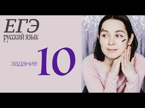 Задание 10. ЕГЭ по русскому языку 2020. Правописание приставок.