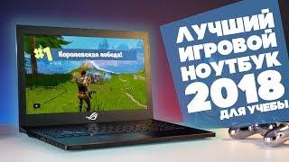 aSUS ROG Zephyrus M GM501 - опыт использования лучшего портативного игрового ноутбука 2018