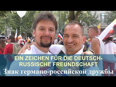 Es lebe die Deutsch-Russische Freundschaft! - Немецко- российская дружба на века!
