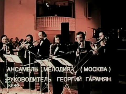 ансамбль мелодия знакомые мелодии