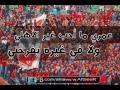 أغنية التراس اهلاوي 11 راجل فى الملعب البوم الجديد