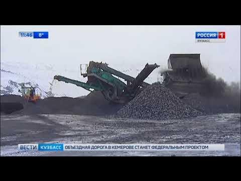 Администрации Краснобродского городского округа сотрудничает с угольщиками региона