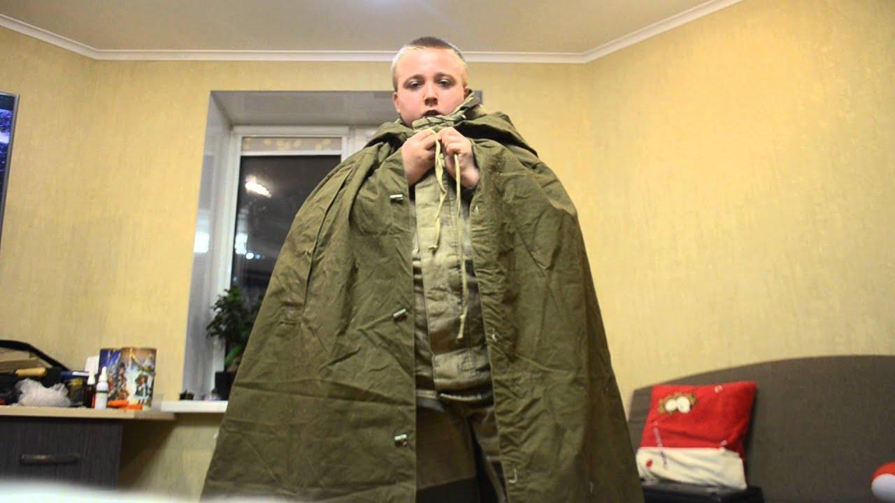 армейская плащ - палатка - YouTube