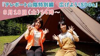 【特番にでるよ!】BSS山陰放送の秦アナと取材の全貌をお知らせします!【キャンプ女子】