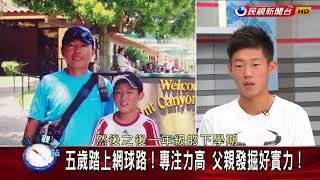 2018.7.28【新聞觀測站】青少年世界網球王 曾俊欣