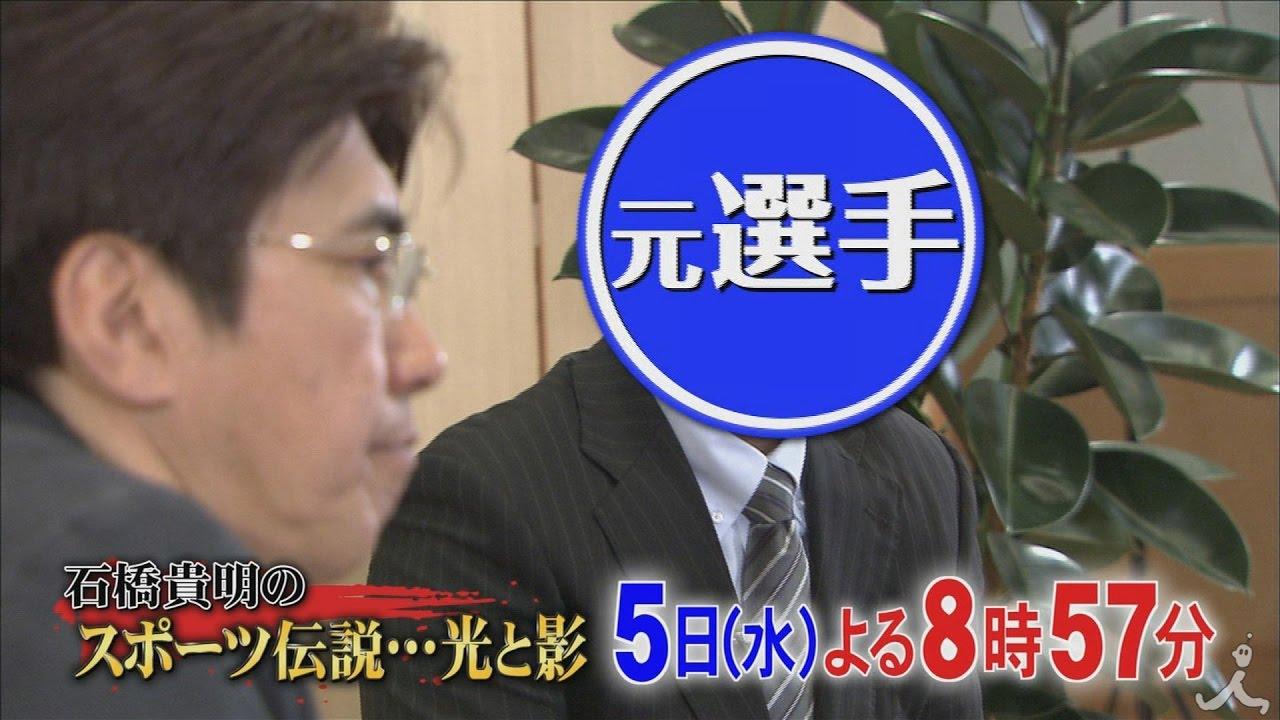 石橋貴明のスポーツ伝説…光と影|TBSテレビ