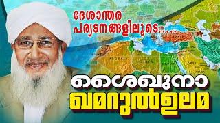 ദേശാന്തര പര്യടനങ്ങളിലൂടെ ശൈഖുനാ ഖമറുൽ ഉലമ | Muslim Prabhashanam | Kanthapuram Aboobacker Usthad 2015
