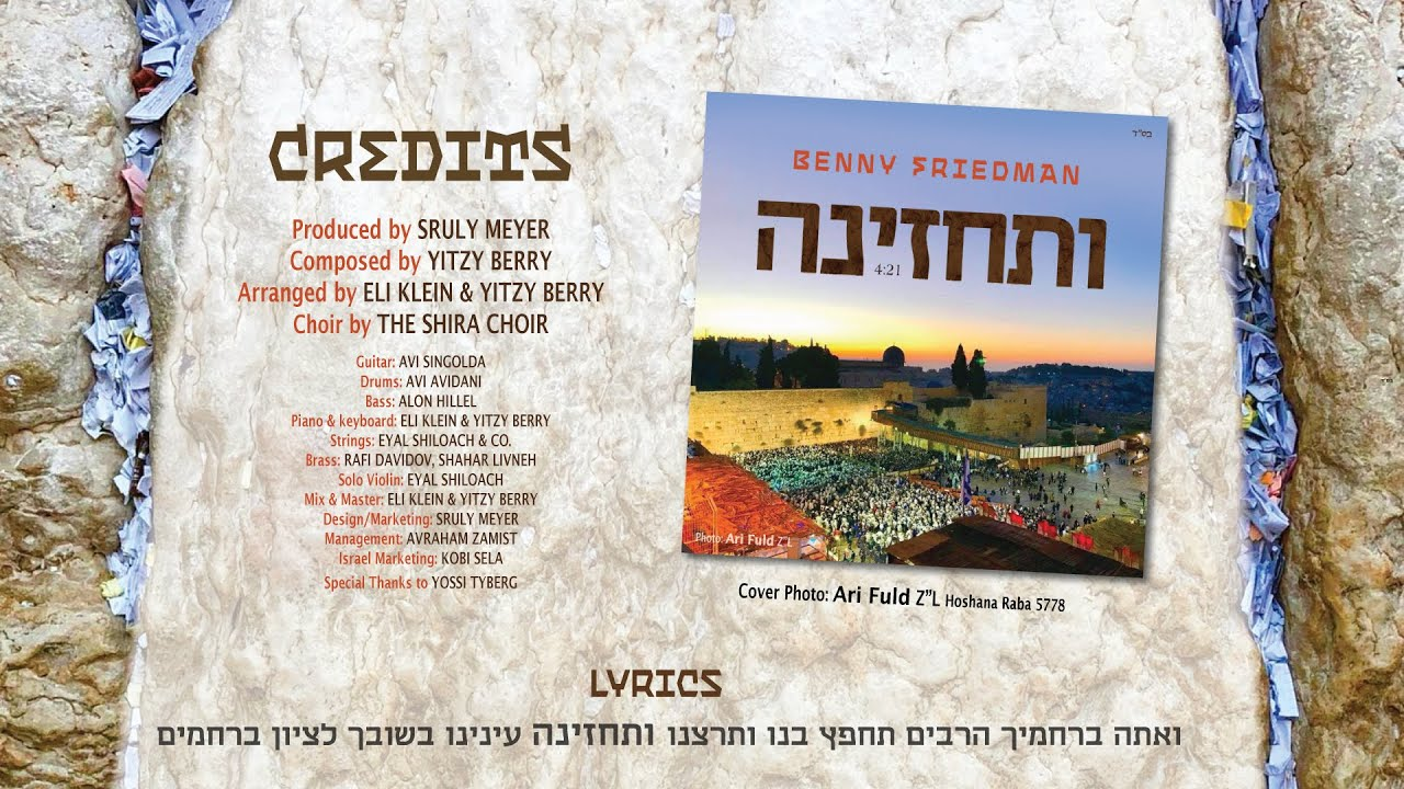 NEW SINGLE! Benny Friedman - Vesechezena - בני פרידמן - ותחזינה