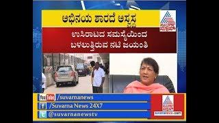 Jayanti Son Shares Update on Jayanti's Health   ಅಭಿನಯ ಶಾರದೆ ಅಸ್ವಸ್ಥ