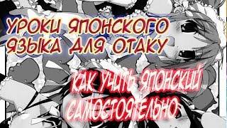 Уроки Японского Языка для Отаку \ Урок 10 Как учить японский самостоятельно \ by Orb_Master
