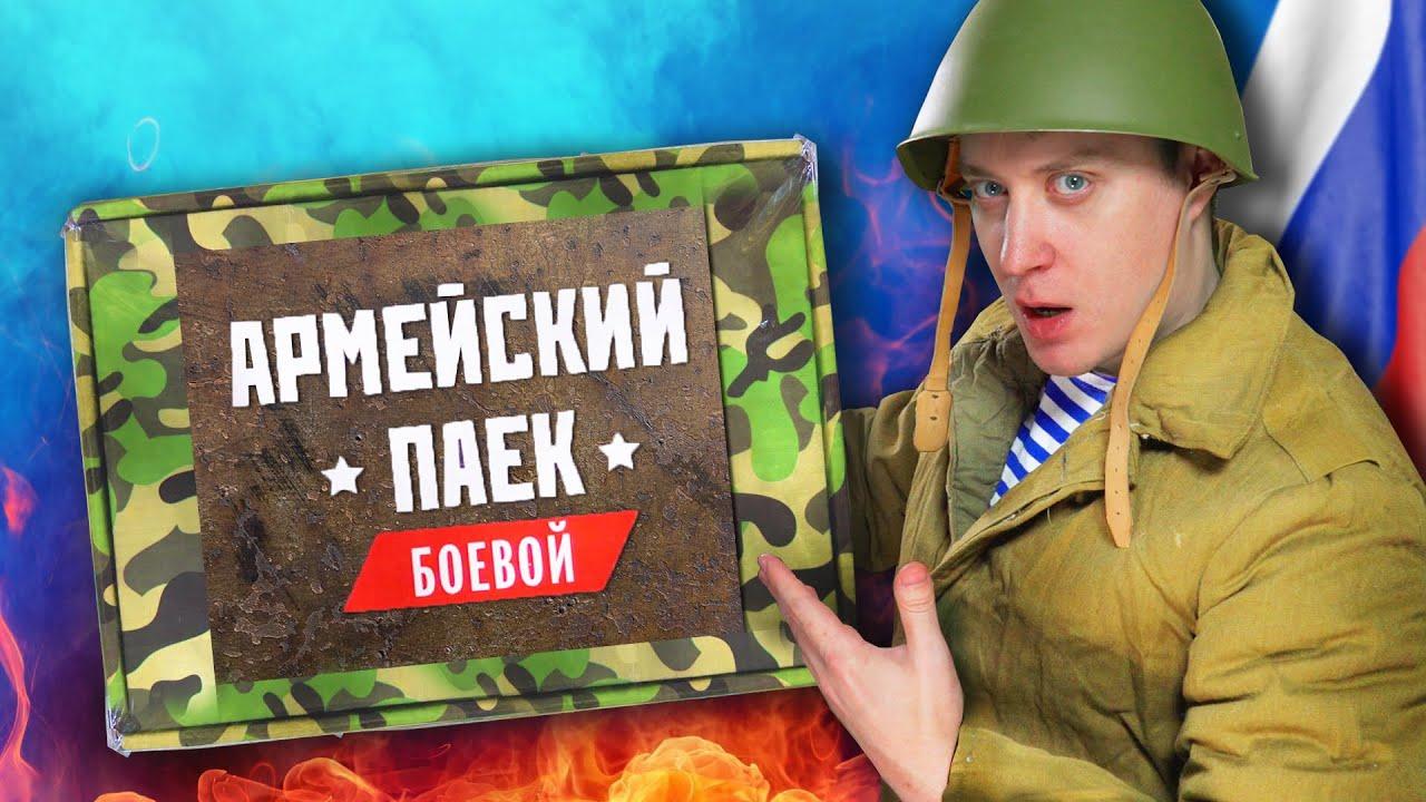 Обнуленный армейский паёк! Что делать дальше? ИРП России - лучший в мире!