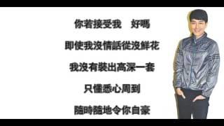 Accept Me Lyrics LYRICS Xiao Zhengnan TVB drama 【师奶Madam】